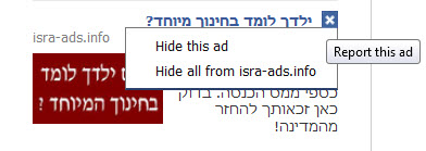 פרסומות בפייסבוק