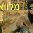 """סשה ברון כהן, גאון וגאווה ישראלית, חוזר להפציץ את ארה""""ב בסרטו החדש הדיקטטור. הפרומו הרשמי הועלה אתמול לרשת וכבר מייצר באזז שמסחרר את […]"""