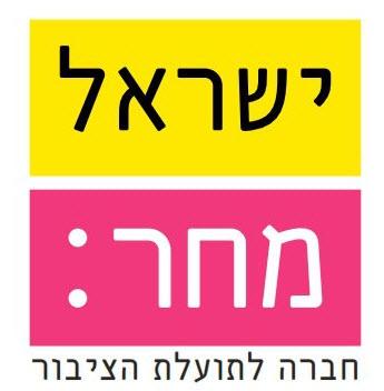 ישראל מחר
