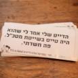 """אתמול בערב ביקרתי בהשקת אתר ישראלי: it's a date. האירוע התקיים ב""""ברברה פריי"""" שהוקם על חורבותיו של הבוקובסקי המיתולוגי בפרישמן ודיזנגוף. הערב היה […]"""