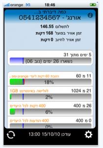 מצב חשבון עדכני באייפון