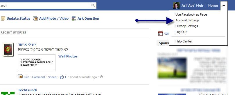 גיבוי לפייסבוק