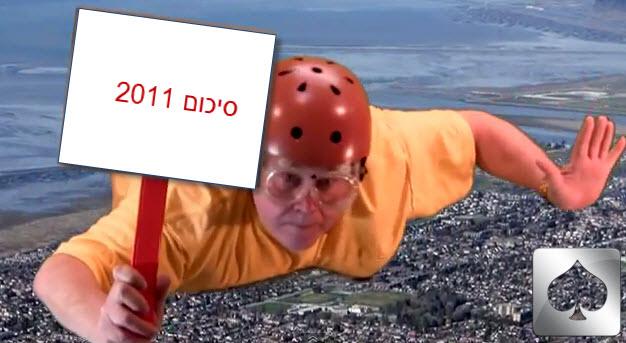 סיכום 2011 בודאו