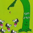 """ביבי הוא אלוף הממים הישראלי, ראינו את זה בביבי גאמפ, נאום מסי, המשולש המפורסם וכמובן ב""""עץ הנדיב"""", או שהוא דורש את זה או […]"""
