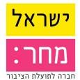 """אמש הוכרזה התנועה החדשה שהקימה דפני ליף באופן רשמי ושמה נקבע להיות """"ישראל מחר:"""". במפגש בלוגרים סיפרה דפני לי ולמספר בלוגרים נוספים על […]"""