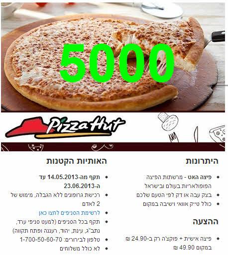 קופון פיצה האט